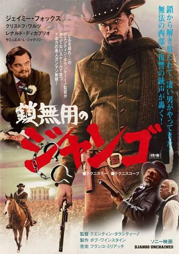 映画「ジャンゴ繋がれざる者」Django Unchained  2