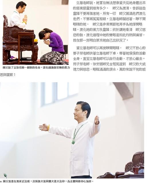 妙禪師父禪行週報第4期-3