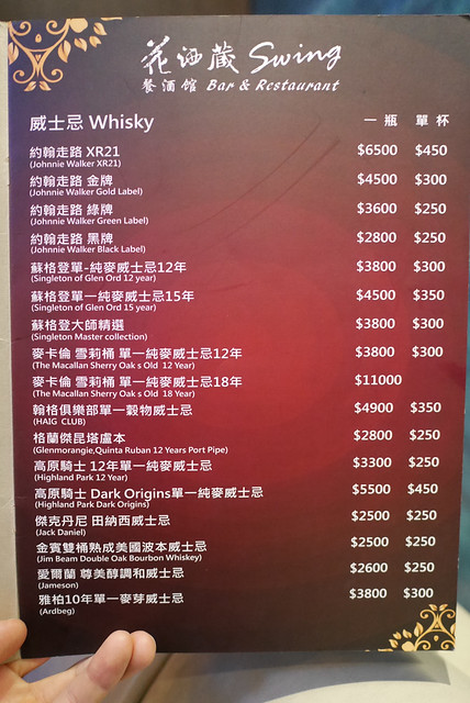 花酒藏swing台中 (40)