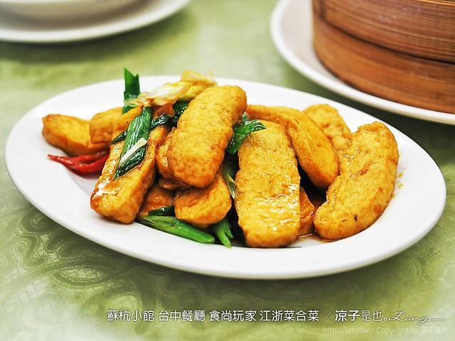 蘇杭小館 台中餐廳 食尚玩家 江浙菜合菜 7