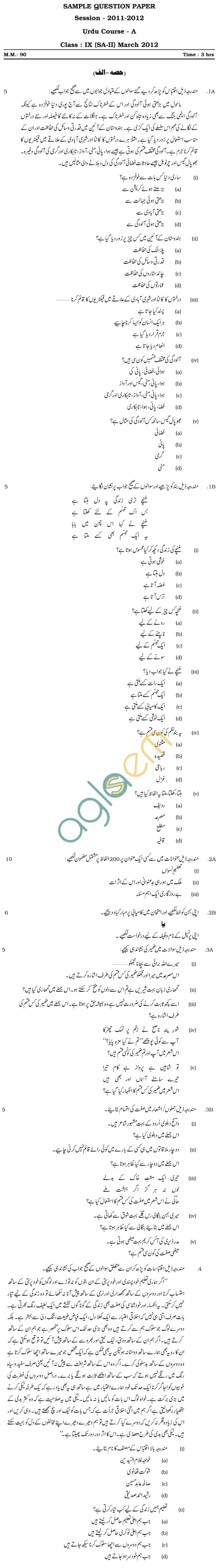 CBSE Class IX Sample Papers (Second Term) Urdu Course A