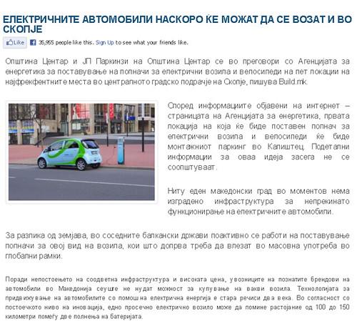 Електричните автомобили наскоро ќе можат да се возат и во Скопје