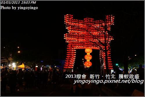 新竹竹北_2013燈會DSC00123