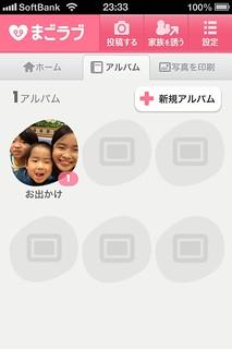 無料アプリ「まごラブ」