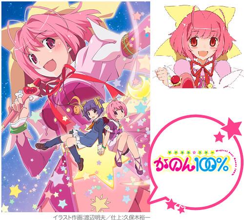 130313(4) – 『只有神』中川加儂、變身魔法少女!原創動畫《マジカル☆スター かのん100%》於6/18閃亮登場!