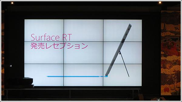 マイクロソフトの新製品「Surface RT」の発売記念レセプション速報
