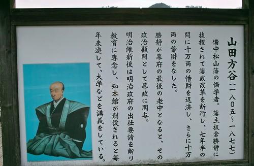山田方谷の碑 #2