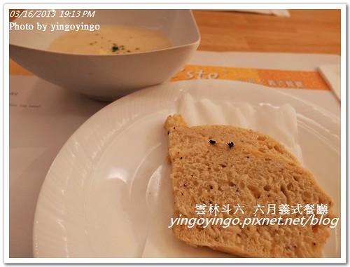 雲林斗六_六月義大利餐廳20130316_R0073146