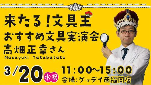3月20日(水・祝)グッデイ西福岡店で実演やります!
