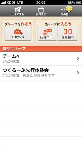 つくるーぷ_電話帳から招待(承認コード3)