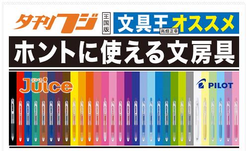 夕刊フジ隔週連載「ホントに使える文房具」4月1日(月)発売です!