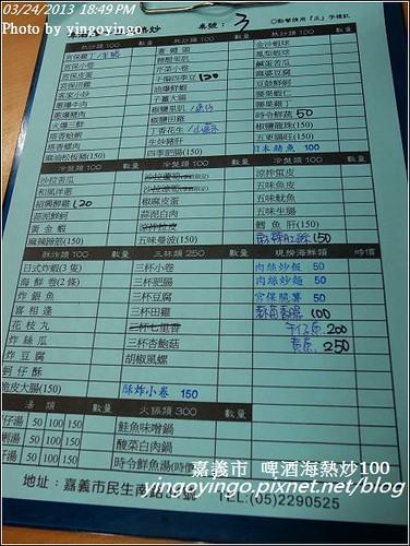 嘉義市_啤酒海熱炒20130324_R0073279