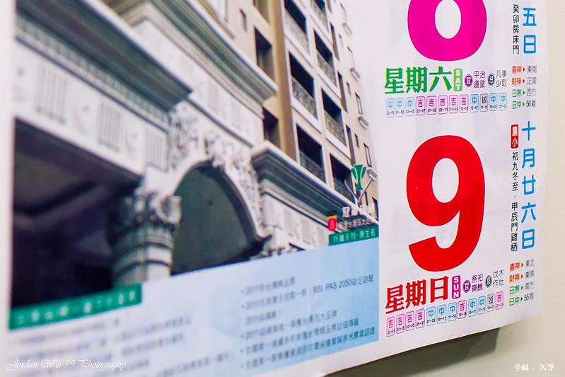 20121209-新莊永寶-013