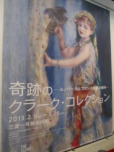 「奇跡のクラーク・コレクション」 by Poran111