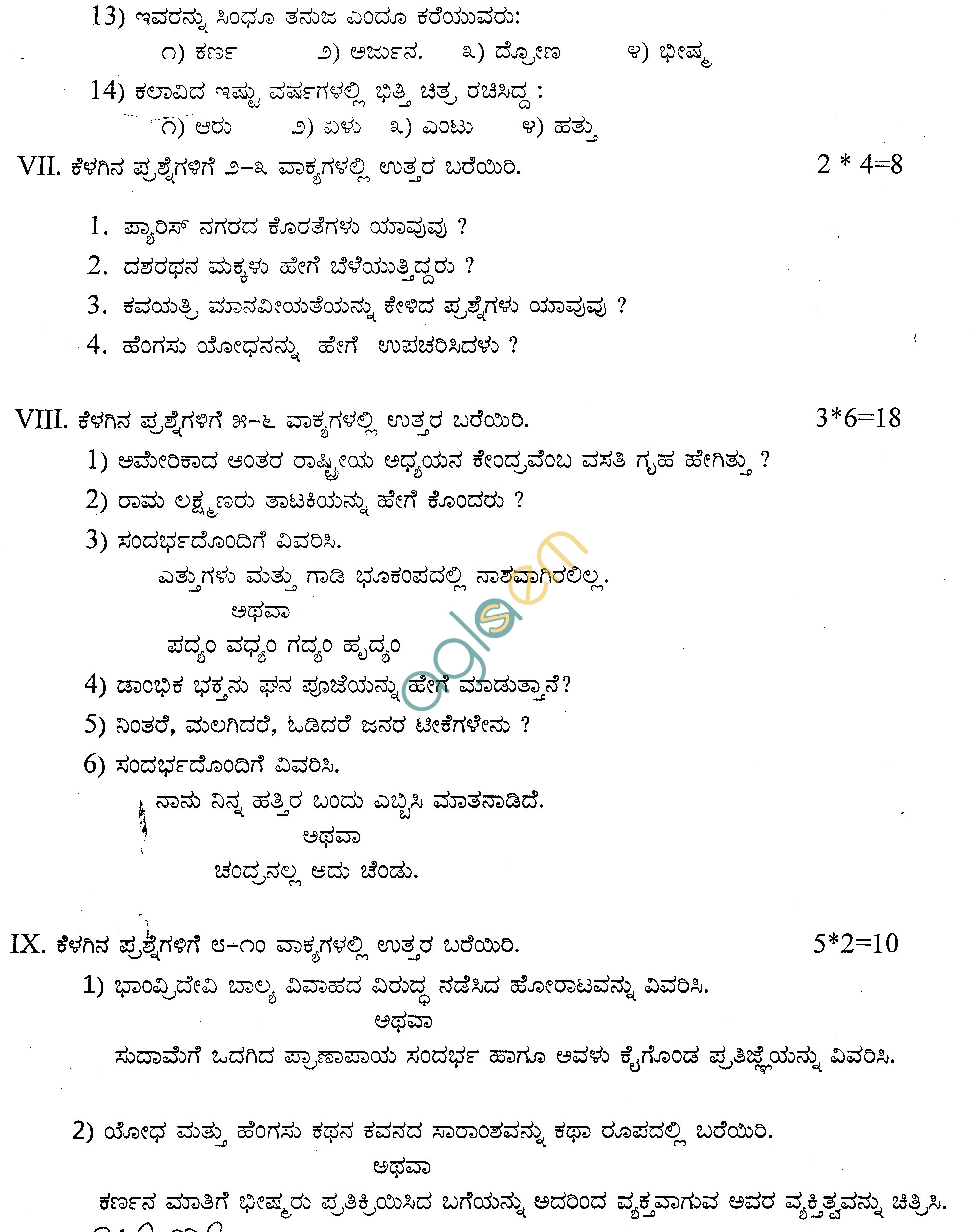 English Grammar Worksheets For Class 10 Cbse Sa2 - english question ...