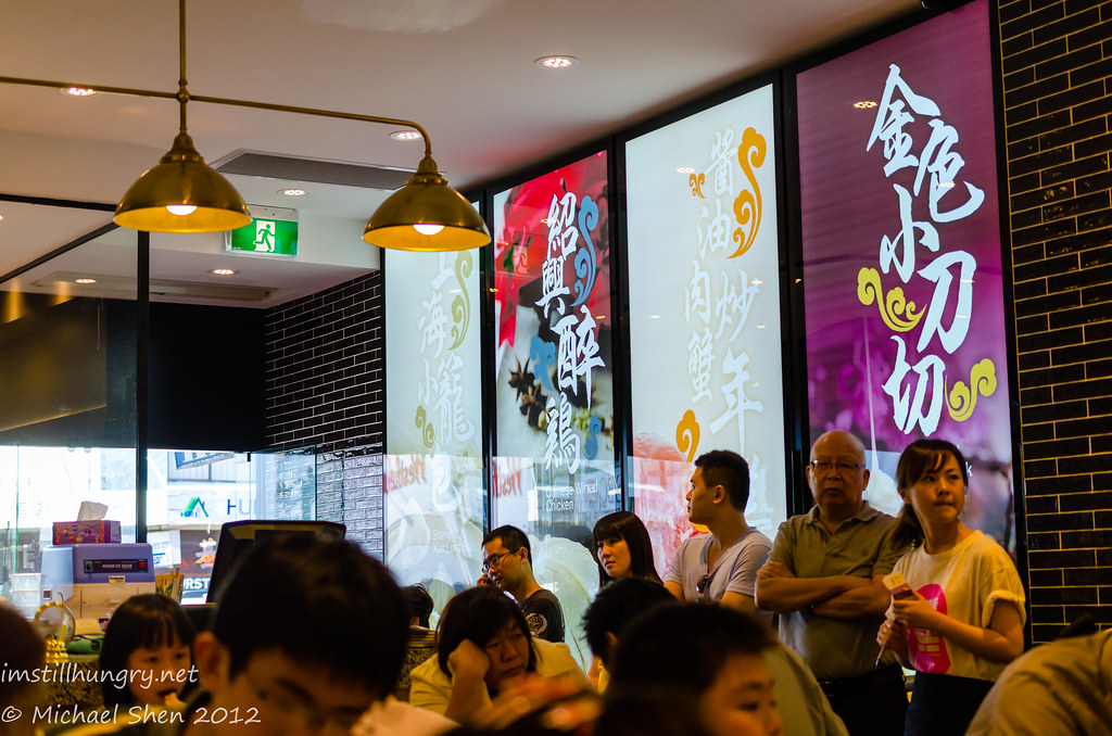 Taste of Shanghai interior