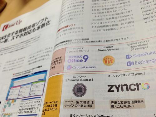 日経コンピュータにZyncroが取り上げられました
