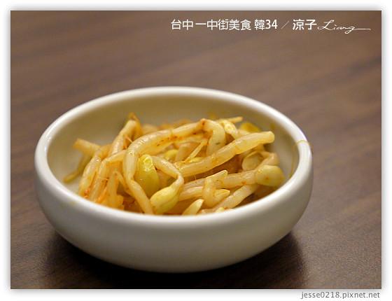 台中 一中街美食 韓34 10