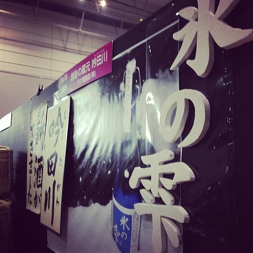 吟田川の氷の雫やはり美味いのでお買い上げ。