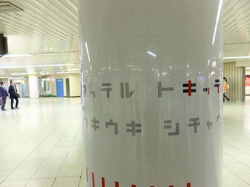 KITTE pillars 04