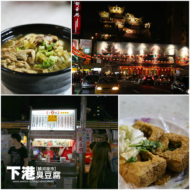 饒河夜市-下港臭豆腐