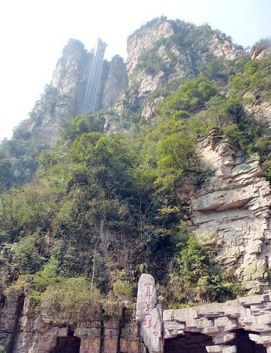 Hunan13-Parc-Ascenseur de Bailong (1)