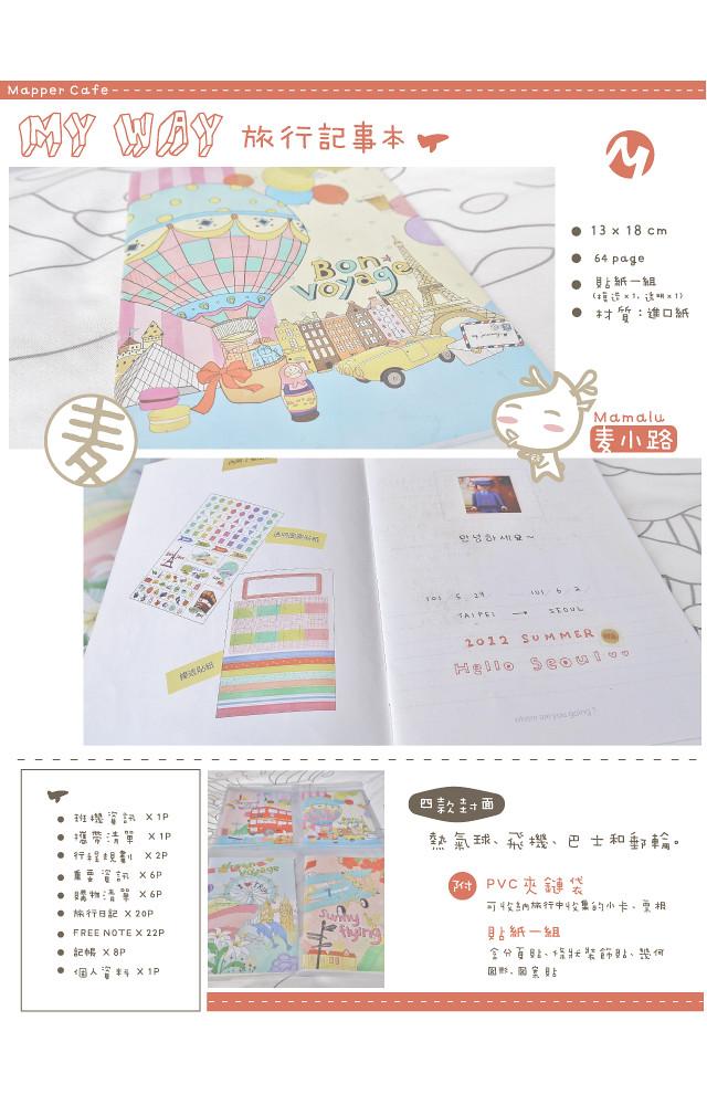 my-way旅遊記事本