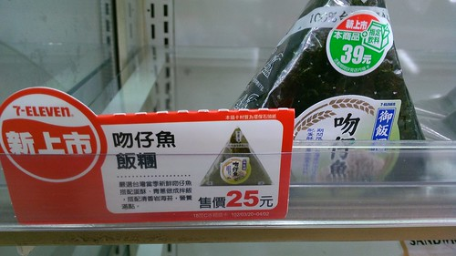 7-11魩仔魚飯糰傷害海洋生態-1-賴鵬智攝-20130328