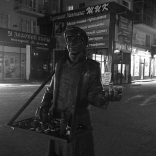 Sculpture «Pedlar»