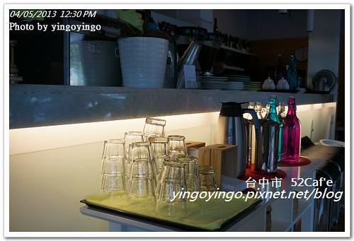 台中市西區_52cafe20130405_DSC00508