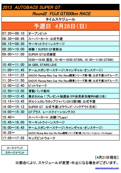 2013 SUPER GT第2戦富士タイムスケジュール(予選日)