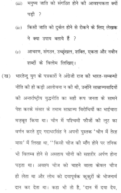 DU SOL B.A. Programme Question Paper -  Hindi A -  Paper II
