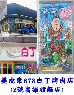 姜虎東678白丁烤肉店 (2號高雄旗艦店)