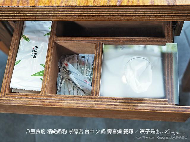 八豆食府 精緻鍋物 崇德店 台中 火鍋 壽喜燒 餐廳 28