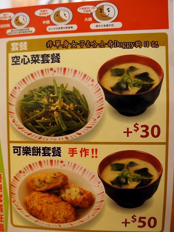 Sukiya日本牛丼咖哩飯08