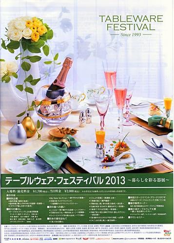 「テーブルウェア・フェスティバル 2013」パンフレット by Poran111