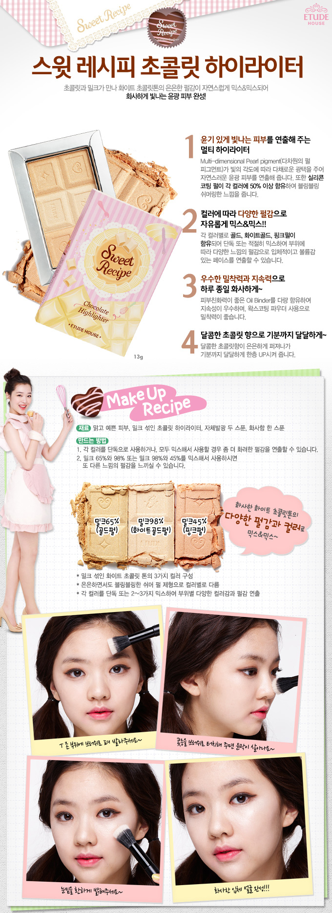"ETUDE HOUSE ""Sweet Recipe"" Chocolate Highlighter"