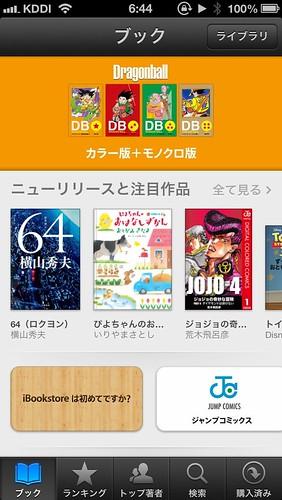iBooksストア入り口