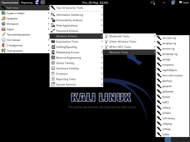 Kali Linux собержит большое количество программ