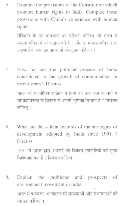 DU SOL: B.A. Programme Question Paper - Political Science(Indian Politics in A Comparative Perspective) -  PaperVII/VIII