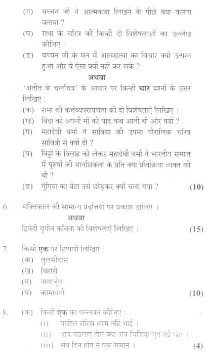 DU SOL B.Com. Programme Question Paper - Hindi - Paper XV