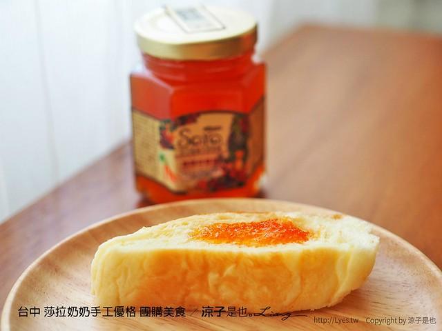 台中 莎拉奶奶手工優格 團購美食 131