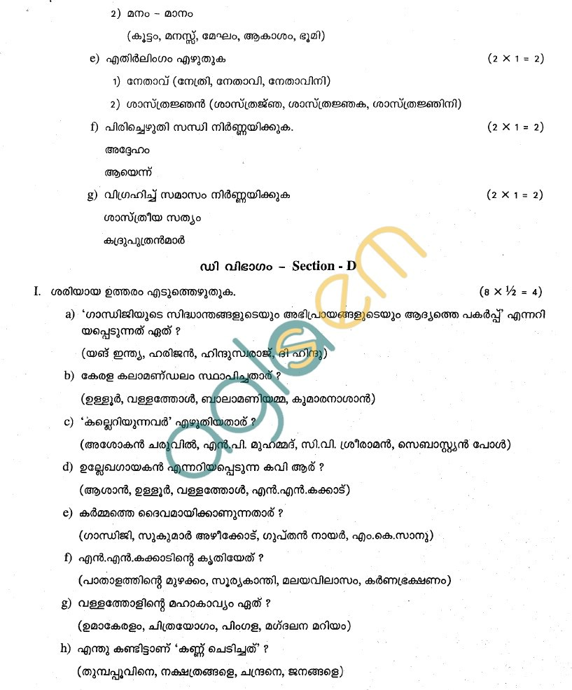 malayalam essays Malayalam essays in malayalam language malayalam essays in malayalam language on global , all cover letters should: to look at your resume he based his principles of.