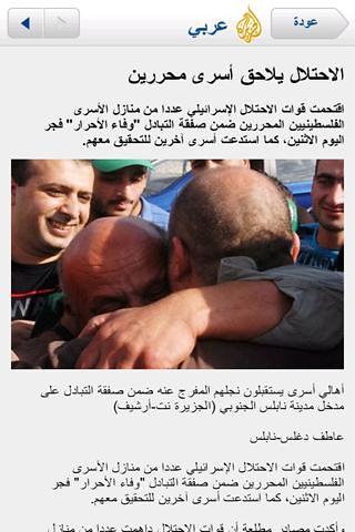 aljazeera_1