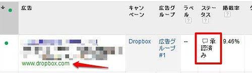 dropbox-adwords02