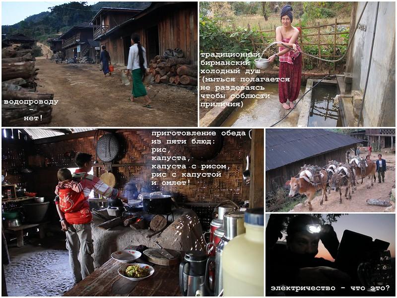 16 pic Burma