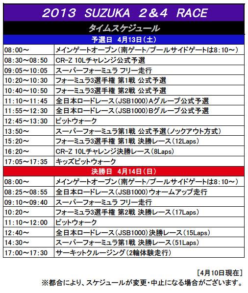 2013SUZUKA2&4RACEスケジュール