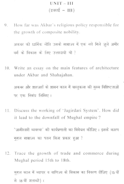 DU SOL B.A. Programme Question Paper -  (HS3) History of India 8th to 18th Century (Discipline) -  Paper VII/VIII