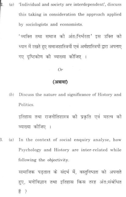 DU SOL B.A. Programme Question Paper - Social Enquiry - PaperVI