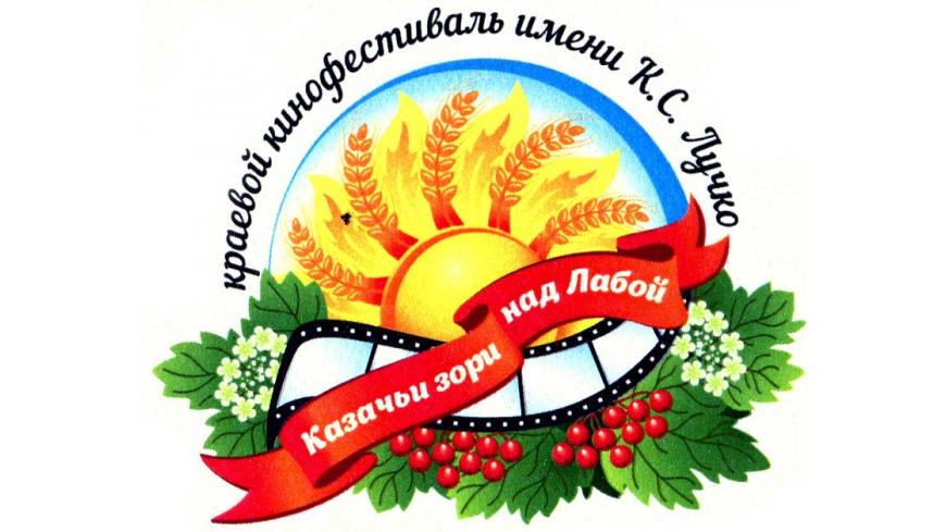 """Кинофестиваль """"Казачьи зори над Лабой"""" в Курганинске"""